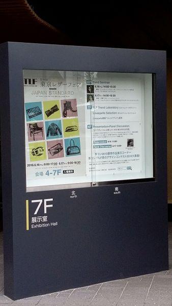 東京レザーフェア