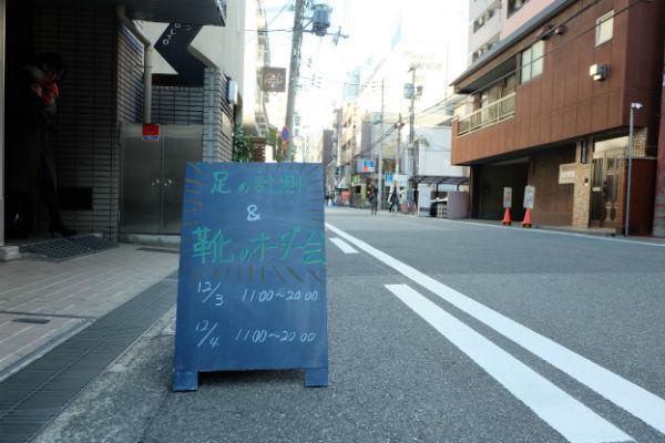 リファーレ大阪店