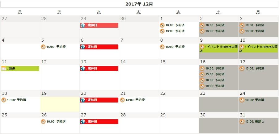 2017年12月スケジュール