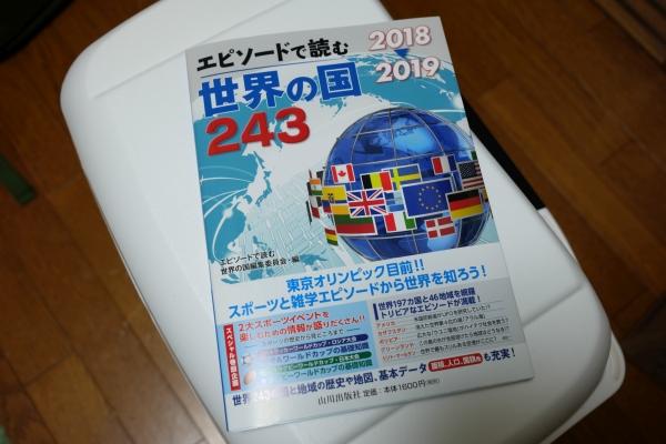 世界の国243
