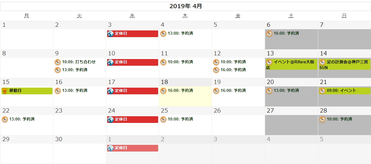 2019年4月スケジュール