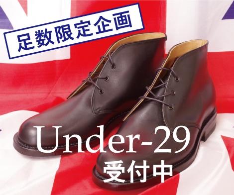 under29受付中