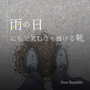 雨の日にも気兼ねなく履ける靴